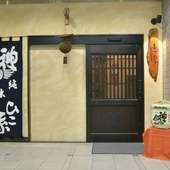 新橋の烏森口からすぐに佇む、日本酒通に知られる隠れ家