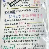 平日の夜限定食べ放題1,900円!