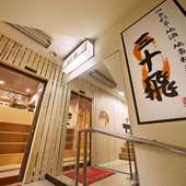 すし店には困らずとも和食店が少ない沼津での接待・会食に最適