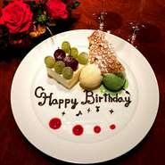 コースメニューのご利用またはアラカルトでデザートプレートご注文の方に、お祝いメッセージを無料でお入れさせていただきます。お誕生日や記念日、ウェディングなどのお祝いにご利用くださいませ。