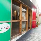 誰でも気軽に入れるイタリア料理のお店は隠れ家的な存在