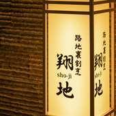 改まった会食の場に誂え向き。特別感を味わえるモダンな個室