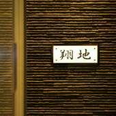 魚介の旨みたっぷりの『喉黒炙り焼き・蝦夷鮑ステーキ・和牛ロース肉炙り焼き 三味一体の饗宴』