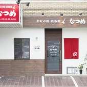 カフェ風の雰囲気がすてきな、お好み焼きと鉄板焼きのお店