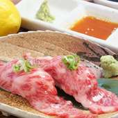 大和牛を寿司ネタにして贅沢にいただく『和牛の握り』
