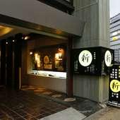 県庁前駅より徒歩3分の好立地で、本格的な日本料理を満喫