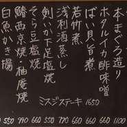 道頓堀一休では、串カツだけでなく、旬の食材の食材を活かしたおすすめ黒板メニューがあります。※2021年4月2日時点の写真です。