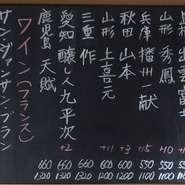 料理にあう、美味しい日本酒をマスターが厳選して用意しております。90ml/180mlと色々飲み比べる事も可能なので、日本酒好きの方は見逃せません。※2021年4月2日時点の写真です。