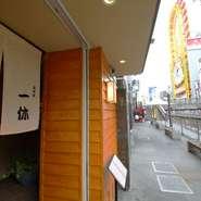 太左衛門橋に立って相合橋方向右手にあります。目抜き通りを入った場所にある隠れ家的で上品な店構えです。