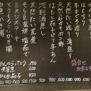 道頓堀一休では、串カツだけでなく、旬の食材の食材を活かしたおすすめ黒板メニューがあります。 ※2019年6月5日時点の写真です。