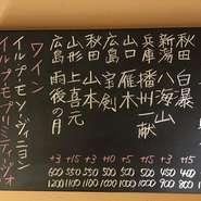 料理にあう、美味しい日本酒をマスターが厳選して用意しております。 90ml/180mlと色々飲み比べる事も可能なので、日本酒好きの方は見逃せません。 お客様の声を多く頂きましたので。ワインもご用意致しました! ※2017年11月7日時点の写真です。