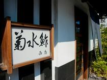 曽祖父から続く極上の寿司を味わえる【菊水鮓西店】