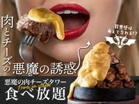 肉女子悶絶の悪魔的な美味しさ!衝撃の肉グルメ『悪魔の肉チーズタワー食べ放題』ついに解禁!