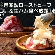 満足度120%!自家製ローストビーフ&生ハムの食べ放題が⇒1450円とコスパ抜群♪さらに今なら、風味豊かな「生削りチーズ」も食べ放題に!肉×チーズの夢のコラボを実現!お肉にたっぷりかけてお召し上りください!