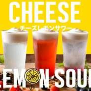 映え必至!ふわとろクリームチーズ×レモンの新感覚サワー♪  ●ふわとろチ~ズのレモンサワー ●ふわとろチ~ズのブラッドオレンジ&レモンサワー ●ふわとろチ~ズのバタフライレモンサワー