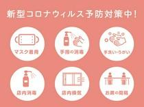 新型コロナウイルス予防対策実施中!!