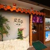 琉球瓦やシーサーを配した店内は、沖縄の古民家をイメージ