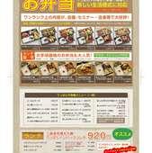 ランチ弁当800円~、ディナー弁当1600円~、メイン料理980円~