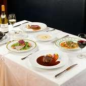 大切な方々といっしょに、旬の味覚にあふれるフレンチと洋食を