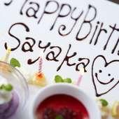 誕生日や記念日等、特別な日の利用にも