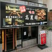 曽根駅から徒歩9分と利便性抜群。昭和47年創業の老舗焼肉店