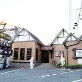 洋風でスタイリッシュな一軒家レストラン