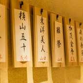 日本全国から取り寄せる日本酒は30種以上
