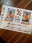 麺setは+60円→中太、太麺への変更飯setは+60円→大盛りへ