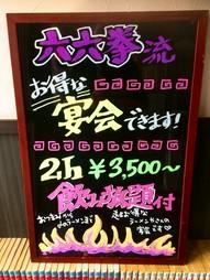 2H飲み放題付コース。麺やで大満足の宴会を!焼肉店が経営している当店だからこそできる!〆は牛骨ラーメン