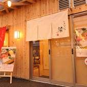 有名建築家・隈研吾さん設計の「さんさん商店街」に並ぶお店です