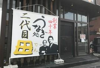 ランチタイムは、「うなぎ処二代目田」として営業中。