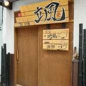 小樽の繁華街「花園銀座通」より一本中に入った場所にあります