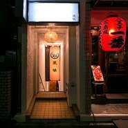 八王子駅の近くにありながら、静かに食事やお酒が満喫できる隠れ家的な雰囲気。新鮮な食材をつかった和食料理と、こだわりの日本酒で過ごすひとときは格別です。自分だけが知っている、とっておきの名店。