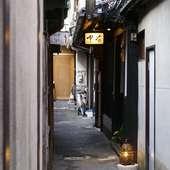 祇園の細い路地を進んで、静けさに包まれた大人の隠れ家へ