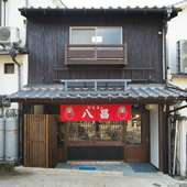 厳島神社から歩いてすぐ。風情ある佇まいのお好み焼屋