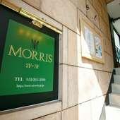 【MORRIS】の入り口