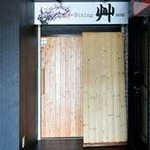 釧路駅から徒歩12分。ビルの1Fにひっそりと佇む隠れ家