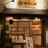 九州各地の旨いものを、この小規模な店内に丸ごと詰め込んだ