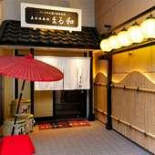 長岡駅から徒歩5分。駅からのアクセスも良好で飲み会に最適