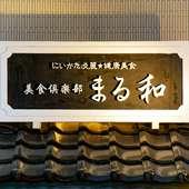 店舗入り口に掲げられた看板。地元新潟でとれる新鮮な食材を堪能