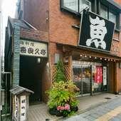 鮮魚店の左の階段を昇ると店の入り口へ