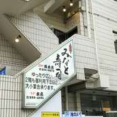 駅近くのビルに掲げられた、大きな店名が目印