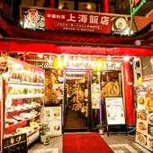 JR神戸線元町駅西口から徒歩3分。中華街「南京町」の一角です