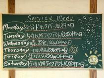 曜日ごとにお得なサービスメニューを提供