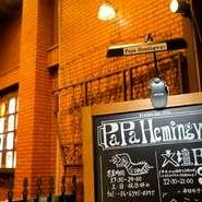 遅くまで営業していることもあり、幅広いお客さまに利用いただけるお店です。早い時間帯はもちろん、2軒目3軒目のお店としても【Papa Hemingway】はおすすめです。