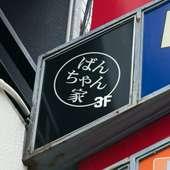 ノーチャージ、ワンドリンク500円(一部除く)