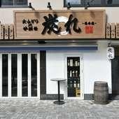 JR橋本駅から徒歩2分の好アクセス!大山どりと藁焼きのお店♪
