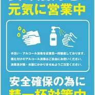 店舗の入り口に消毒液を設置し、ご来店のお客様にも手消毒をお願いしています。ドアノブ、椅子の背もたれ、メニューの消毒を徹底しています。 また、感染防止拡大のため、席の間隔をあけています。