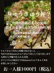 ご存知でしょうか?大分の方なら全員知ってる『りゅうきゅう』と言う料理。今もなお、大分県では人気メニューです。むかし大分の漁師が沖縄の漁師に教えてもらった料理なので『りゅうきゅう』(諸説あります)