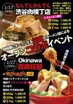 同時期にオープンした2店舗のコラボイベント。肉好きなあなた! ぜひ挑戦してください。 Okinawa百鶏拉麺は鶏むね肉&もも肉&とろけるチーズで参戦!250g500g1kg